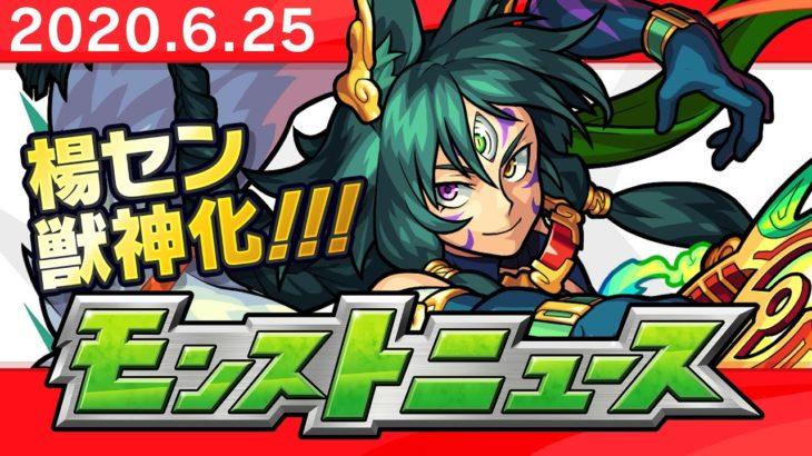 モンストニュース[6/25]新イベントや獣神化など、モンストの最新情報をお届けします!【モンスト公式】