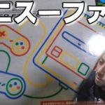 6/29【ゲーム実況】超魔界村と雑談【スーファミ】