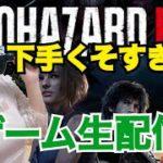 #7ゲームスキルゼロの人間のゲーム実況<BIOHAZARD RE:3>見守ってください!女性実況/顔出し