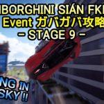 【Asphalt9】LAMBORGHINI SIÁN FKP 37 SPECIAL EVENT ガバガバ攻略の裏技 – STAGE 9【アスファルト9】