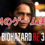 BIOHAZARD RE3ゲーム実況
