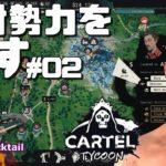 敵勢力をぶっ潰す!Cartel Tycoon #02 ゲーム実況プレイ 日本語 PC カルテルタイクーン[Molotov Cocktail Gaming]