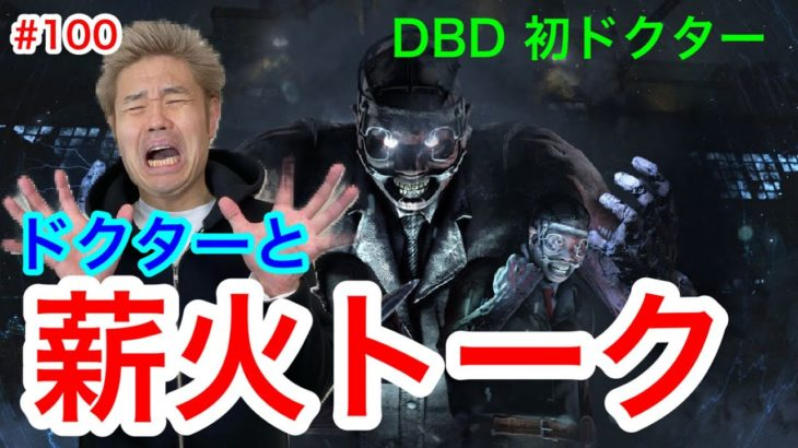 【DbD】配信100回記念!!初ドクターノーパーク【焚火トーク】