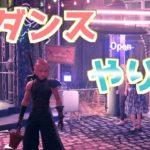 籠ダンス!?のやり方とその後【FF7 リメイク R】バグ 裏技
