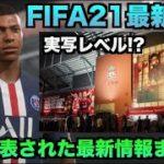 【FIFA21公式情報解禁】最新情報まとめ!新次元のゲームプレイ&発売日公開【たいぽんげーむず】