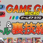 【裏技】ゲームギアミクロ 裏技と収録タイトル紹介【GAME GEAR MICRO】