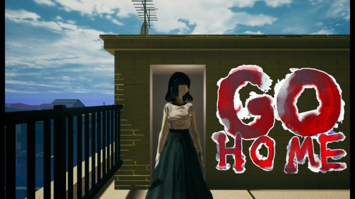GO HOME 完全版 【ゲーム攻略】