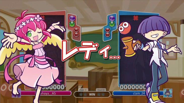 GROWZ ぷよぷよeスポーツ 準々決勝 第1試合 はやを。vs clam