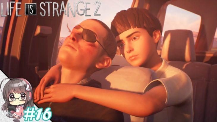 【Life is Strange 2】#16 あかりのゲーム実況