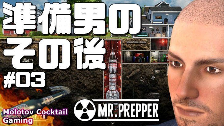 準備男のその後 Mr. Prepper #03 ゲーム実況プレイ 日本語 PC ミスタープレッパー [Molotov Cocktail Gaming]