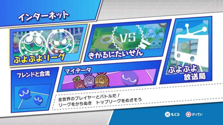 [PS4] ぷよぷよeスポーツ パスタ