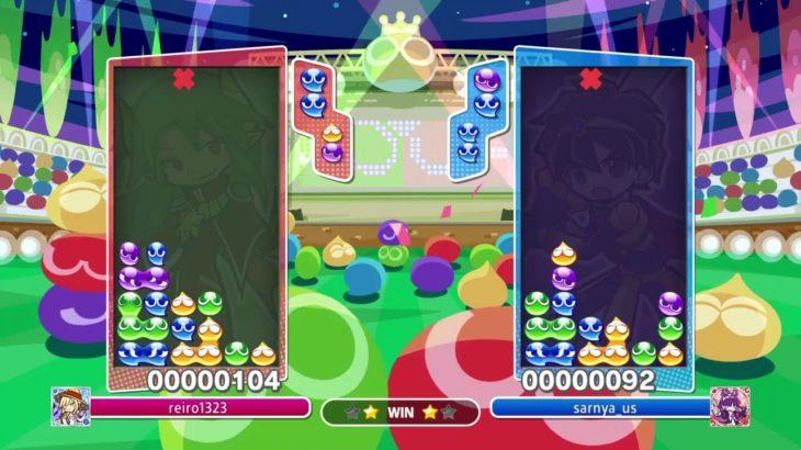 PS4 【ぷよぷよeスポーツ】 レート戦頑張ります