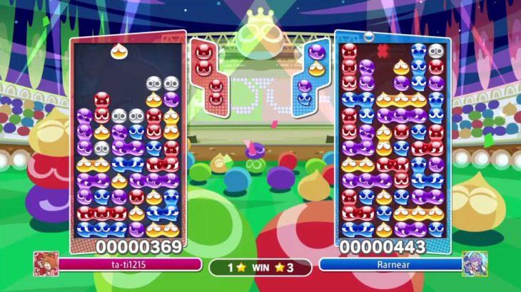 【PS4】ぷよぷよeスポーツ vs  ranea  30先