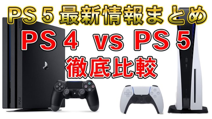 【PS5最新情報まとめ】性能ヤバすぎ!PS4vsPS5!徹底比較してスペック解説。気になる値段は・・・【全公開】