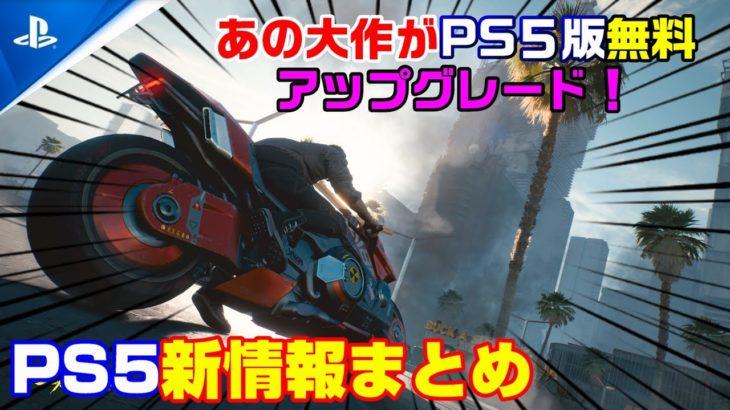 【PS5新情報】PS5は○○重視と公式発言! BF6、ドラゴンエイジ新作、アンセム2、スパイダーマンの新情報も! サマーゲームフェス新発表会情報など