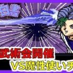 SFC 幽遊白書 ストーリーやってく!レトロゲーム 実況!Part4