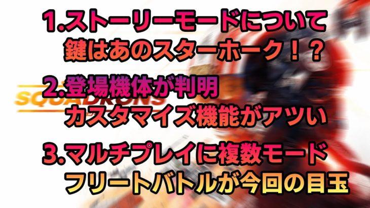 【STARWARS SQUADRONS】ゲームプレイ動画公開の最新作~情報まとめ&ちょこっと考察・ストーリーのカギはスターホーク!?~【スターウォーズ バトルフロント2】