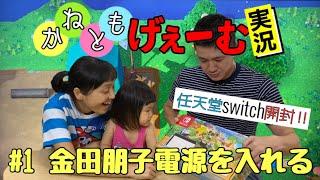 【どうぶつの森】金田朋子がSwitch買ったからゲーム実況するよw