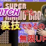 【スーパーマリオ】任天堂スウィッチでもあの裏技できるの?無限UP編