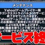 ドラクエライバルズいつの間にサービス終了してる件【ゲーム実況】 Yahoo版の話です