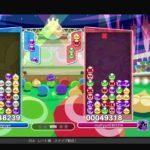 ぷよぷよeスポーツ  PS4  レート戦