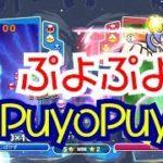 ぷよぷよeスポーツ フィーバー対戦!【PuyoPuyoChampions】