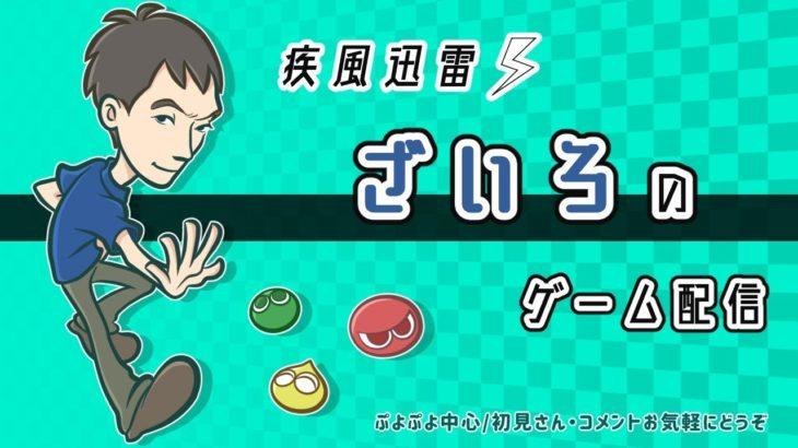 【集中】ぷよぷよeスポーツ VS OT,ゆゆ 30先