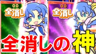 【ぷよぷよeスポーツ】フィーバーで「全消しの神」と対戦してみた結果…! 【Puyo Puyo Champions】