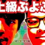 【ぷよぷよeスポーツ】vs 覇王live 30先【Puyo Puyo Champions】