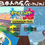 ポケモン剣盾 エキスパンションパス最新情報 ゲーム好き女が反応してみた【日本人の反応mini】
