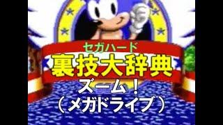 セガハード裏技大辞典:ズーム!(メガドライブ)