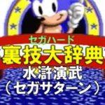 セガハード裏技大辞典:水滸演武(セガサターン)