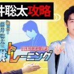 【ゲーム実況】藤井聡太攻略 将棋トレーニング