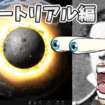 【初投稿】ユニバースサンドボックス2ゲーム実況【チュートリアル編】