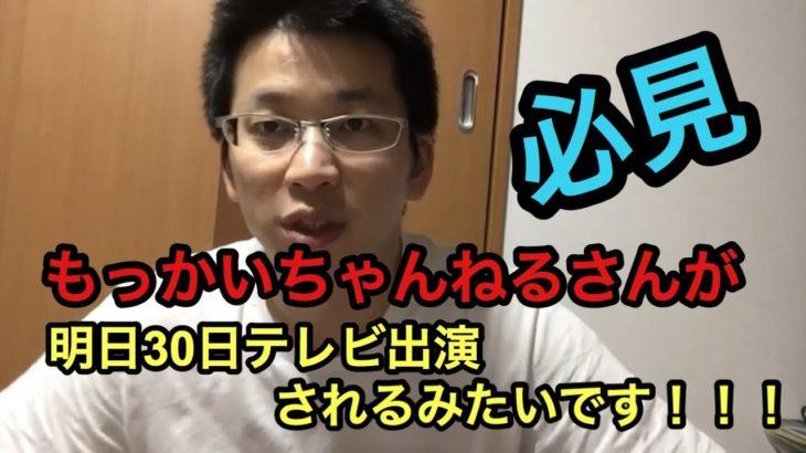 クレーンゲーム 好きな方必見!!!あのもっかいちゃんねるさんが明日30日テレビ出演されます!!!