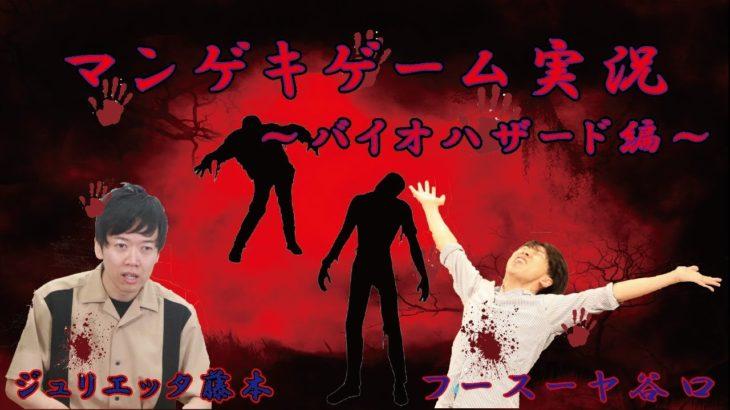 【#1】マンゲキゲーム実況!!「バイオハザード HD リマスター」【ホラー】