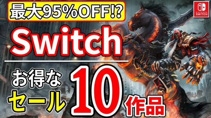 激安⁉ スイッチ おすすめソフト10選【Switch セール 最新情報】