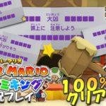ペーパーマリオ オリガミキング 実況プレイ!#12(クリア後 攻略編)【生放送】