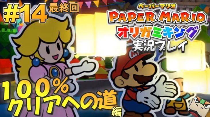 ペーパーマリオ オリガミキング 実況プレイ!#14(クリア後 攻略編)【生放送】