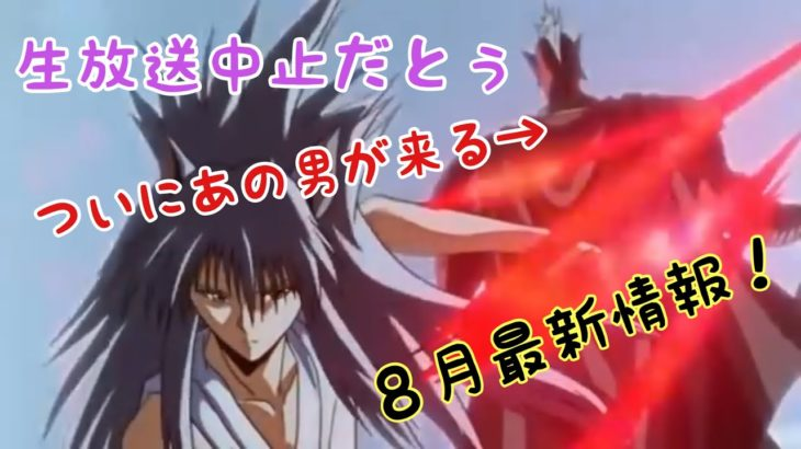 【マジバト実況】第141話 8月は極マジフェス!最新情報キター!