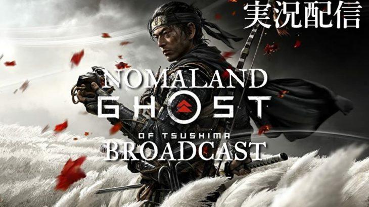 [ゴーストオブツシマ]最高難易度ゲームプレイ 2周目攻略中 スタイリッシュで進みたい![Ghost of Tsushima][BroadCast12]