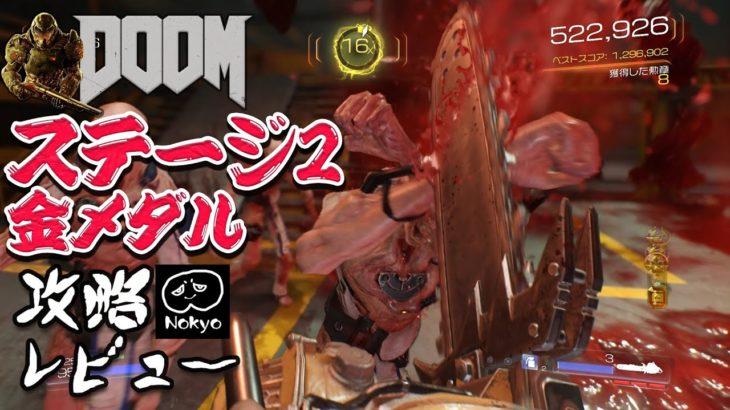 ドゥーム アーケード ステージ2 「資源運用」 ゴールドメダルクリア 攻略ゲームプレイ 【Nokyo】 レビュー