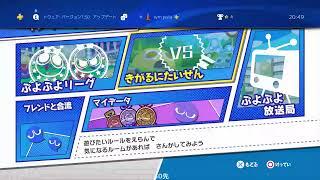 2020.07.05 ぷよぷよeスポーツ | vs selva 30