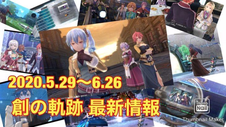 【創の軌跡 最新情報】2020.5.29〜6.26 Web CM第2弾、真・夢幻回廊、エピソード、ミニゲーム、デモムービー公開!