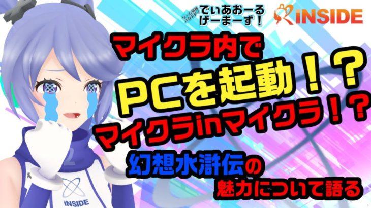 【週刊】ゲーム情報バラエティ!でぃあおーるげーまーず! #21 #げまず
