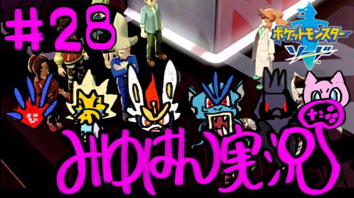 #28 【イキリオタク】みゆはんの「ポケモン剣盾」ゲーム実況【なのににわか】