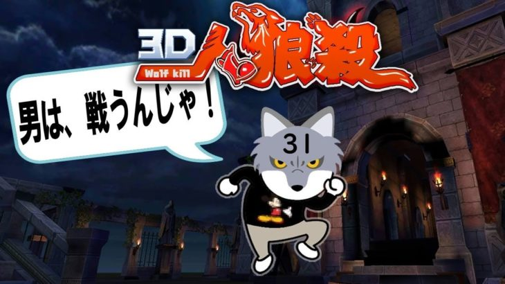 【人狼殺】狼か狂人で2縄で勝ちたいお年頃【ゲーム実況】【3D人狼殺】