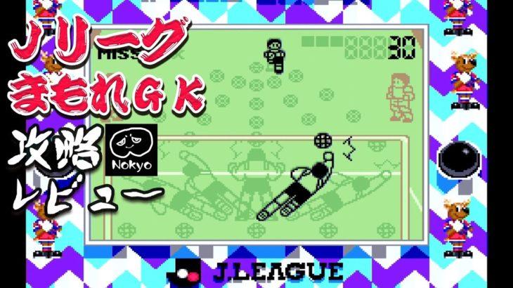 プライムゴール3 ミニゲーム 「まもれGK!!」 2000点目指して攻略ゲームプレー 【Nokyo】 レビュー