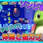 【バブルンのゲーム攻略】バブルボブル 4 フレンズをプレイ!【協力プレイ編】