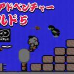 パンダアドベンチャー 「ワールド5」 攻略ゲームプレイ 【Nokyo】 レビュー